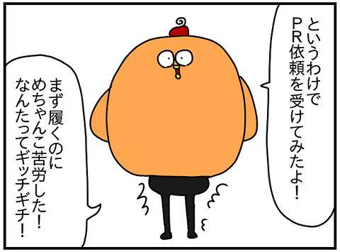 グラマラブログ3