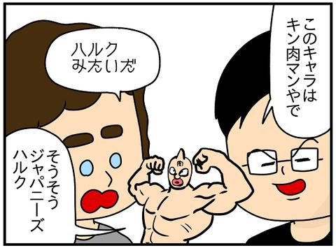 704.日本レポ㉒3