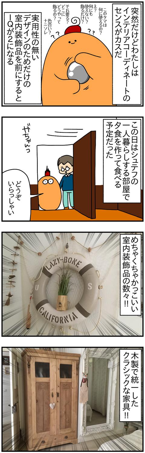 2306.のろけ③1