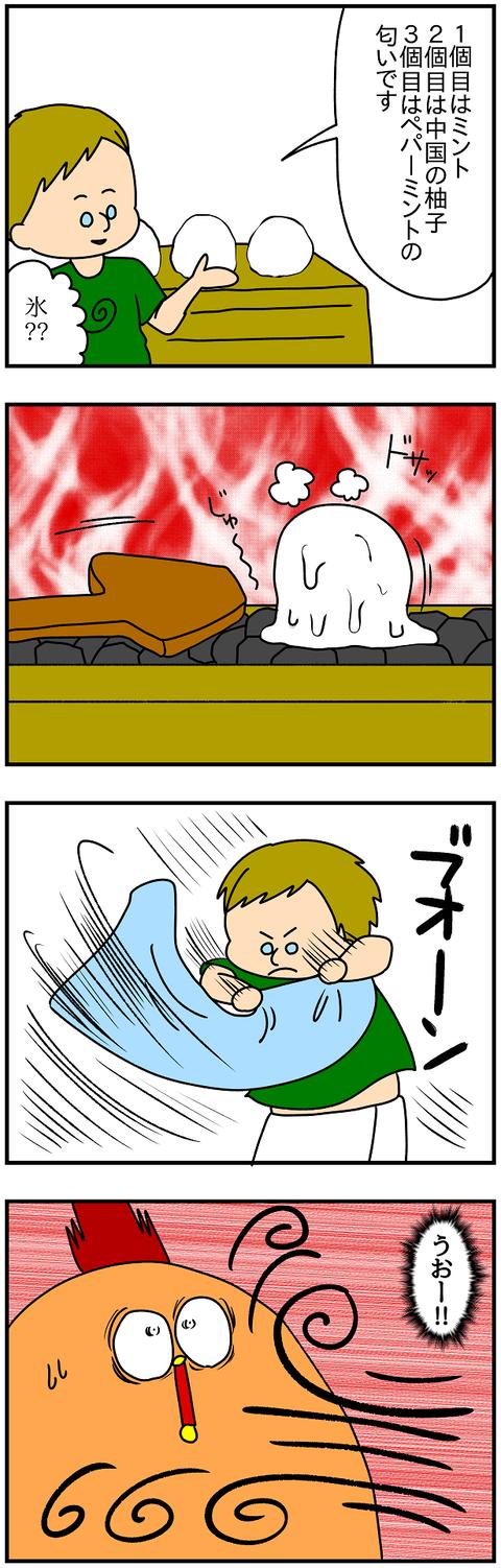 2095.サウナ②2