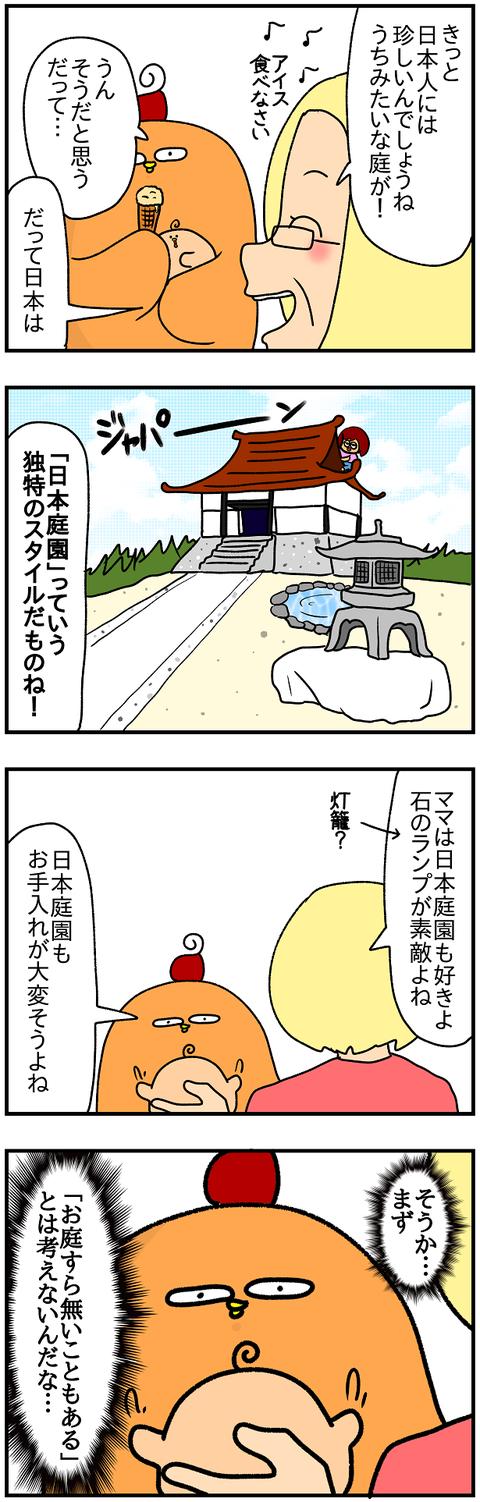 447.日本庭園2