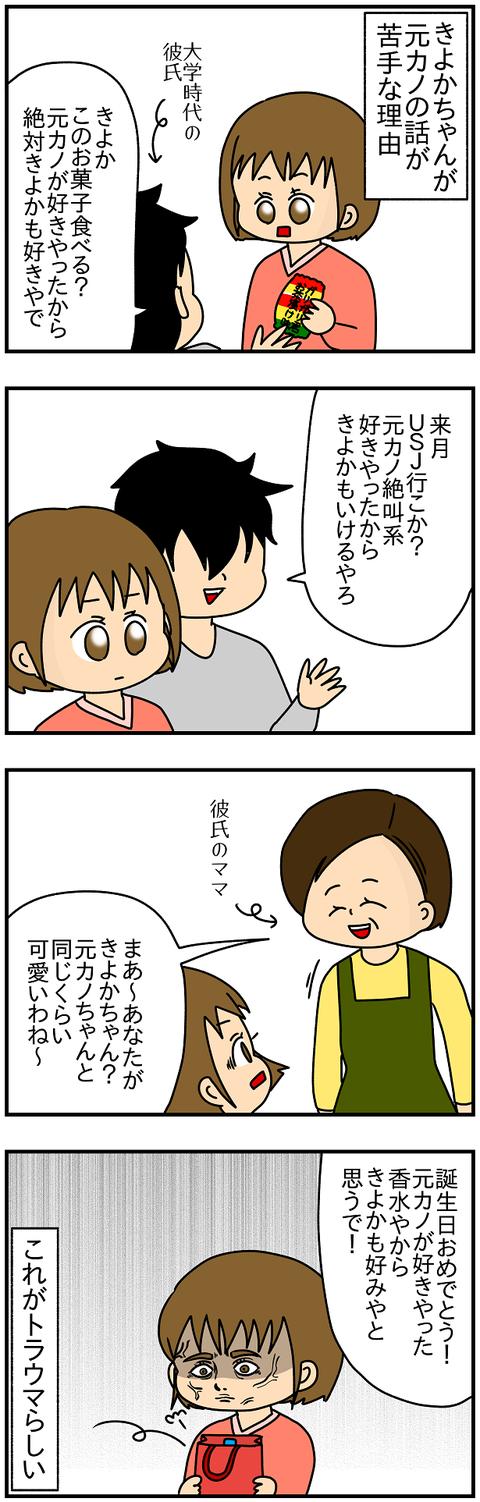 817おまけ.元カレ