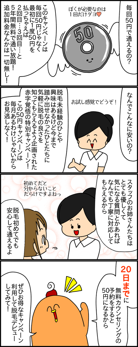ミュゼブログ4