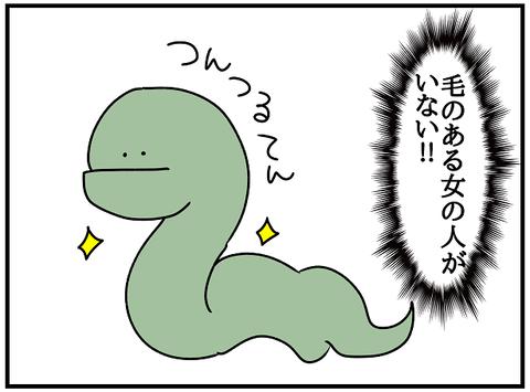 2094.サウナ①3