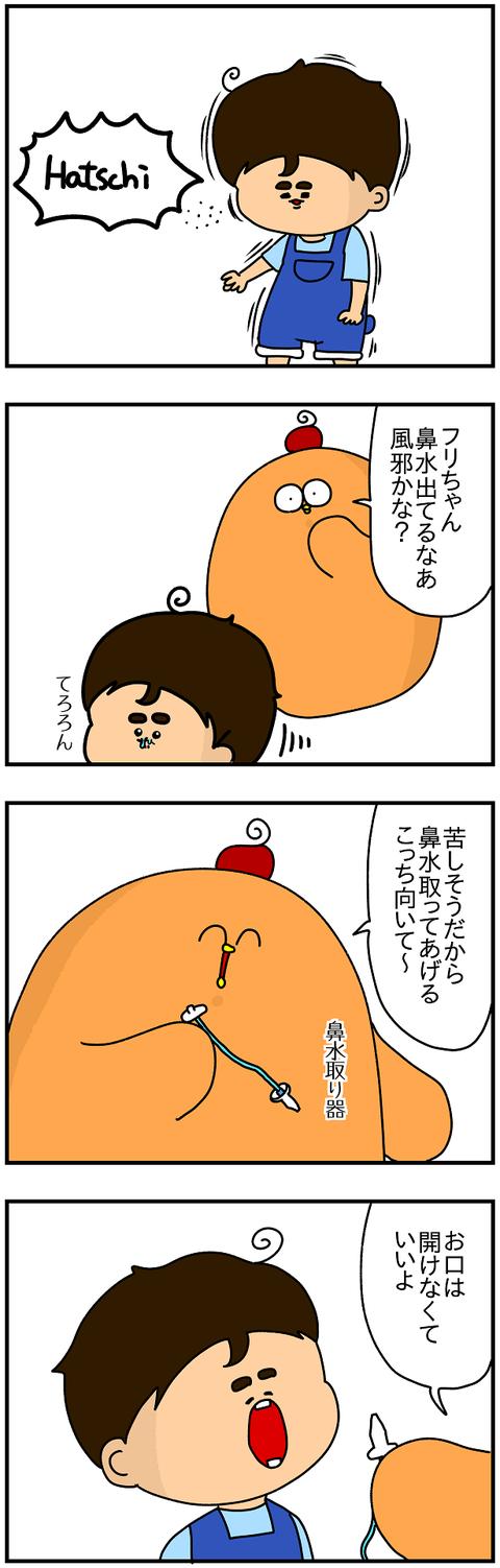 847おまけ.鼻水