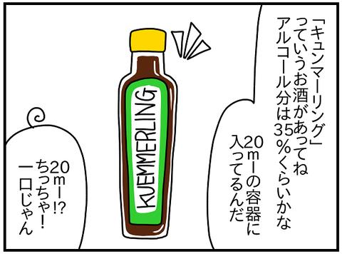 2436.ハーブ④1
