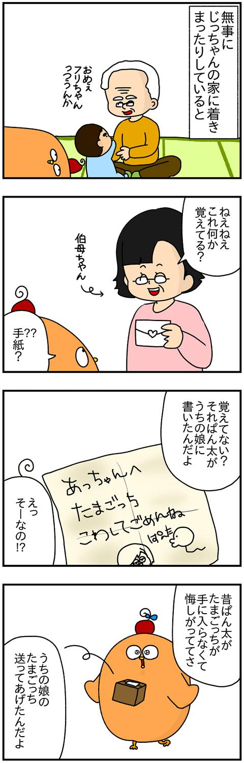 761.日本レポ711