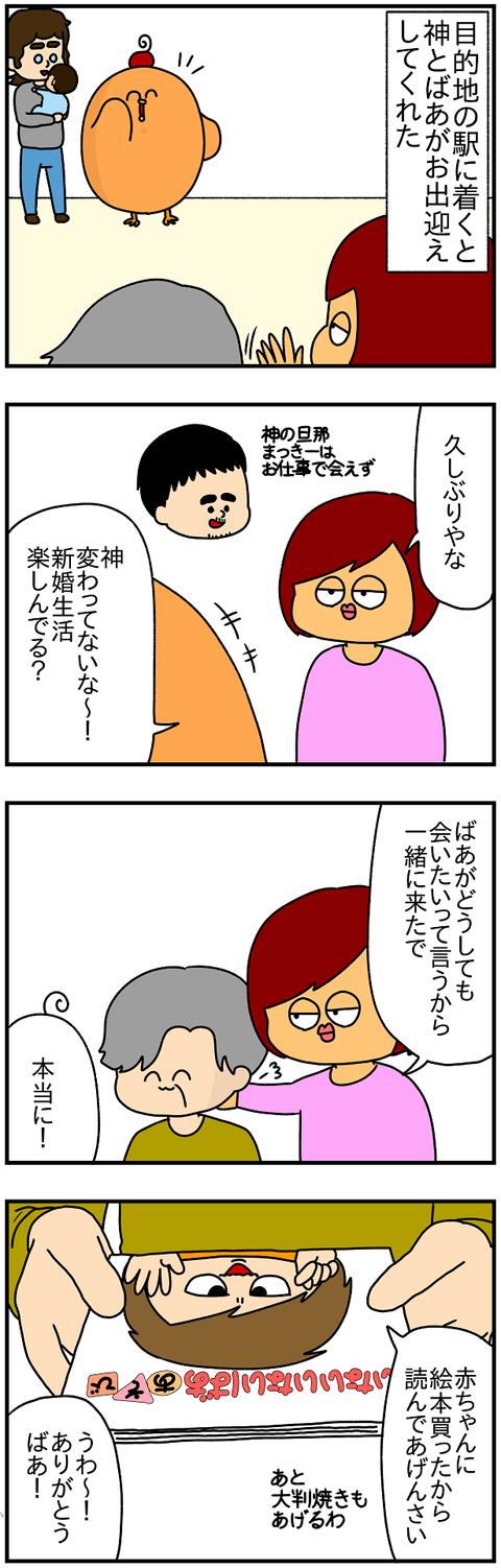 749.日本レポ611