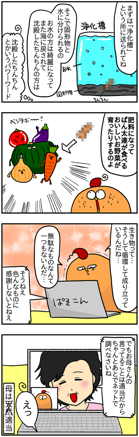 ちんちん2