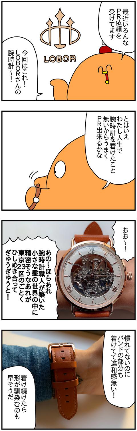 2102.時計1