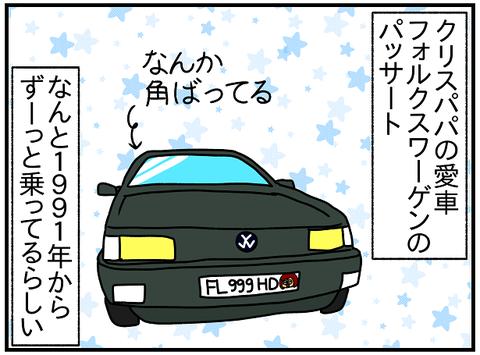 566.パッサート3