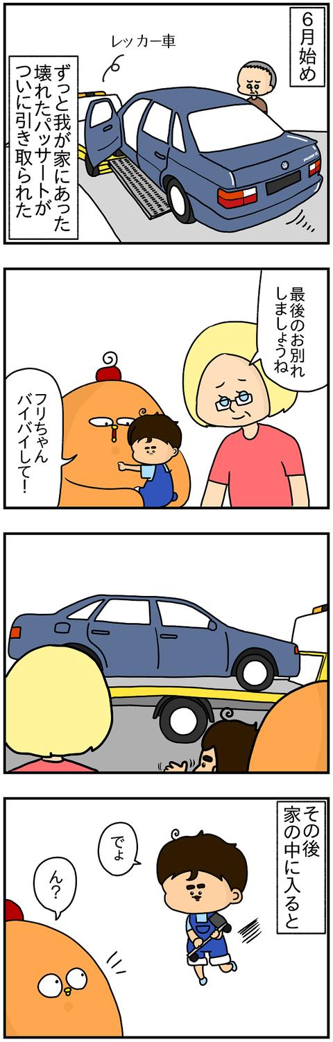 854.レッカー車1