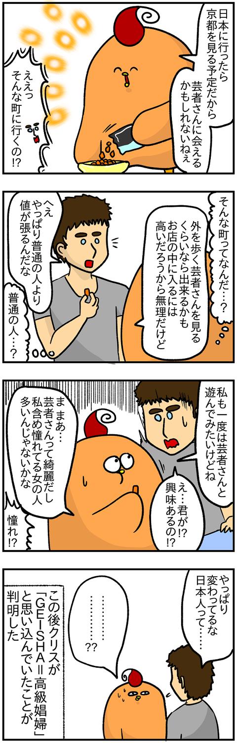 芸者ミックス2