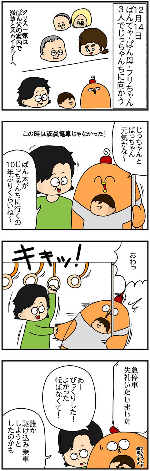 759.日本レポ701