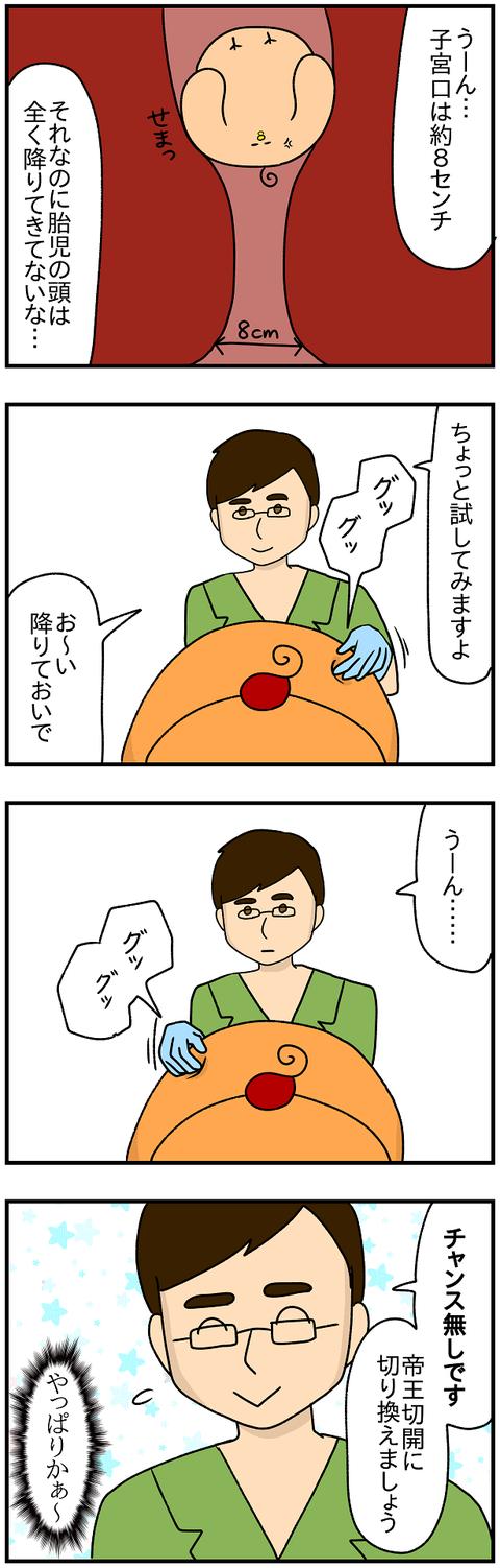 出産レポ⑬1