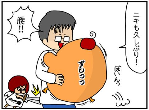 718.日本レポ㉟3