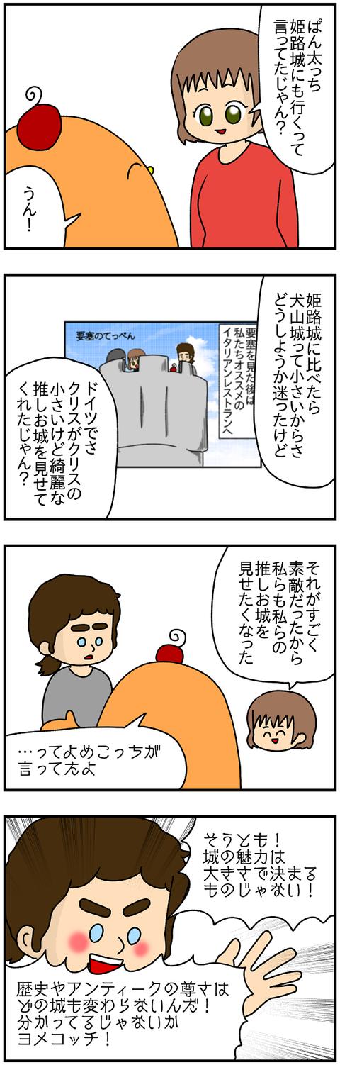 720おまけ.城