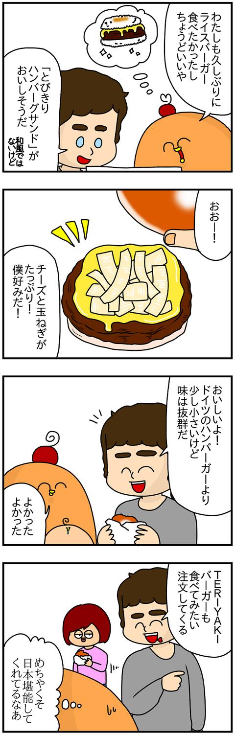 695.日本レポ⑭2