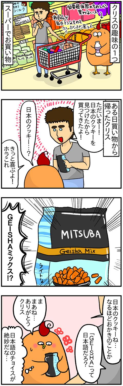 芸者ミックス1