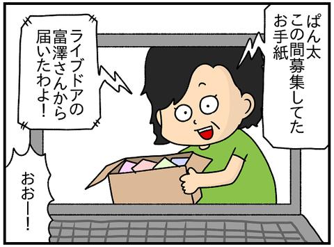 465.富澤3