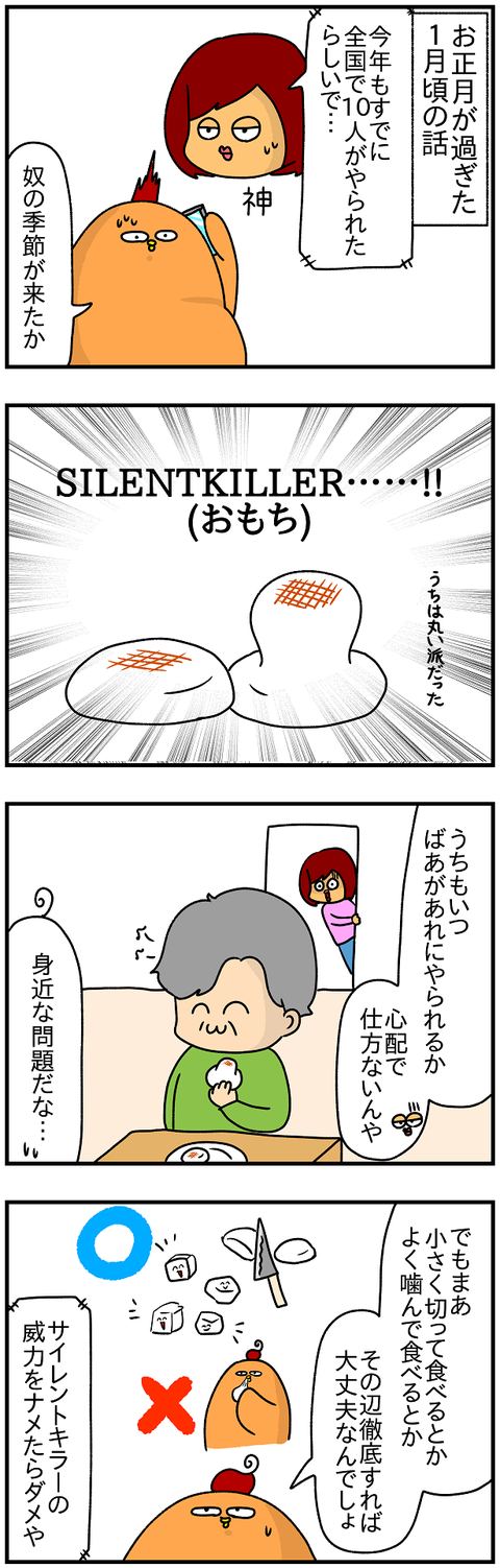 サイレントキラー1