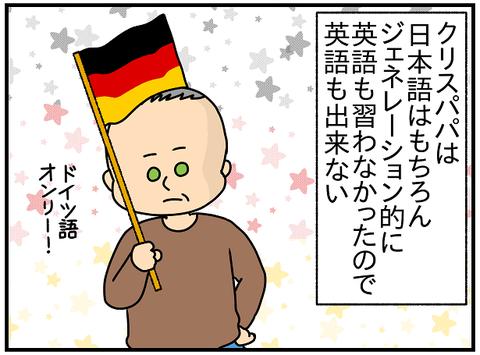 716.日本レポ㉝3