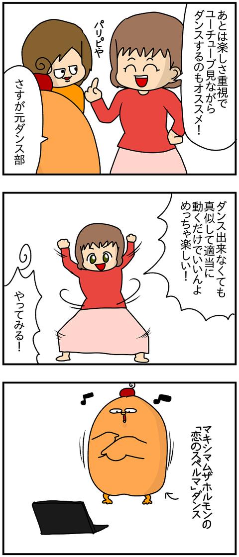 648おまけ.ダンス