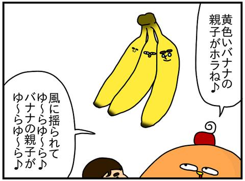 677.バナナ3