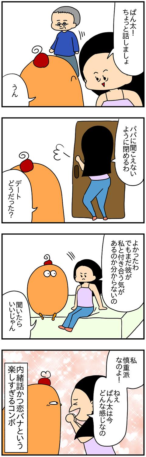 2111おまけ.恋バナ