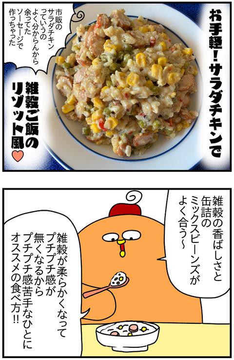 雑穀ブログ4