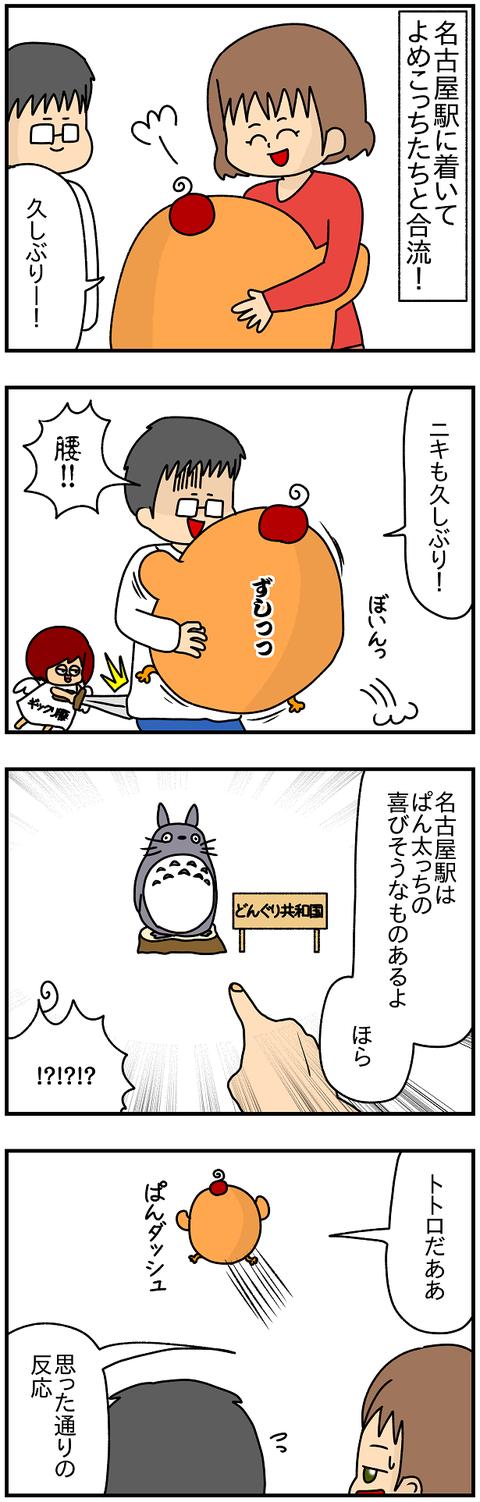 718.日本レポ㉟1