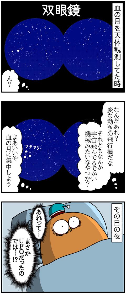 535おまけ.UFO
