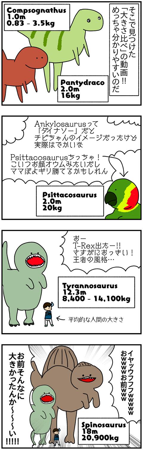 2409.恐竜⑥