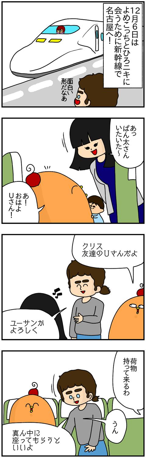 717.日本レポ㉞1
