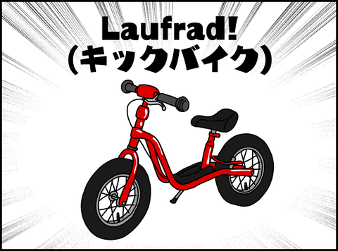 2217.laufrad