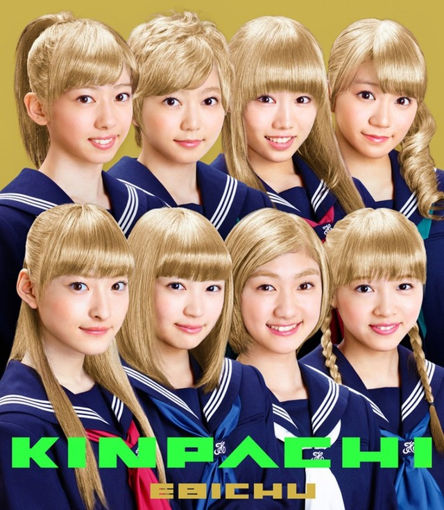 news_header_ebichu_kinpachi_limited