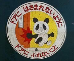 101113_ojigibito