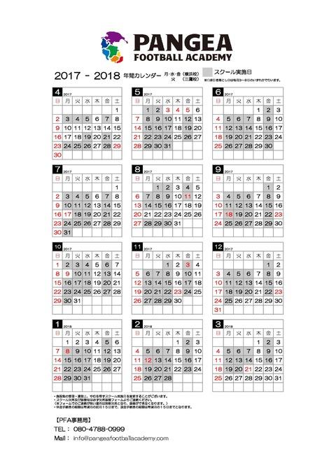PFAカレンダー 2017-2018-001