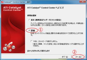 ATI画面1