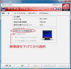 ATI画面4
