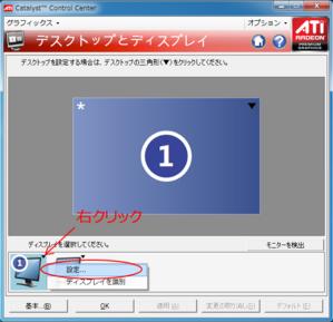 ATI画面3