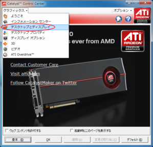 ATI画面2