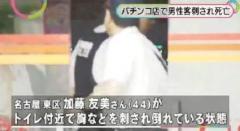 パチンコ店で男性客刺され死亡 男(50)逮捕 以前からトラブルか
