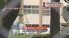 小学校の女子トイレに侵入し女子児童に暴行、17歳少年を逮捕