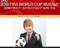NEWS手越祐也、W杯特番出演に「不公平すぎる」と炎上