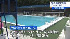 横須賀市のプールで3歳児が重体