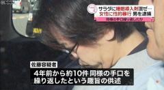 """女性に""""睡眠導入剤入りサラダ""""食べさせ性的暴行 男を逮捕"""