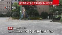 「今年中に50万円」 高校の同級生を脅し暴行 少年4人を逮捕