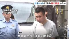 駅の女子トイレに侵入、隣の個室からバッグ盗む 無職の男逮捕
