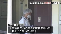 マンション廊下で19歳女性刺される 男を逮捕「生活音がうるさくて」